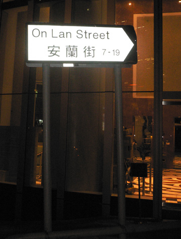 The sign for On Lan Street