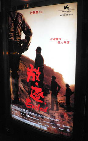 Bus-stop poster for Johnnie To's EXILED