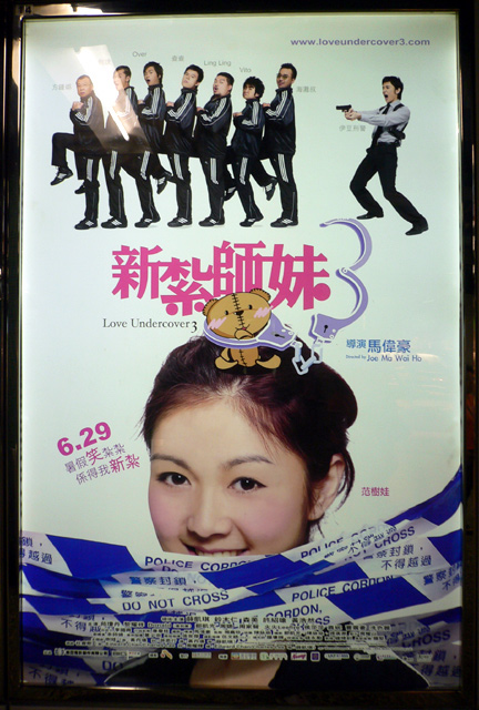 Poster for Love Undercover 3 in the MTR station