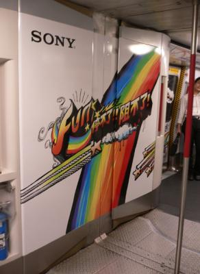 Sony ad in between cars on the MTR