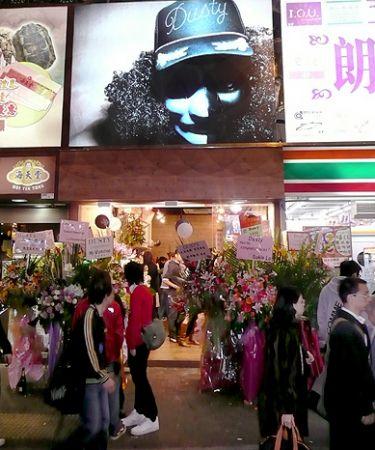 Dusty_clothing_store_Hong_K