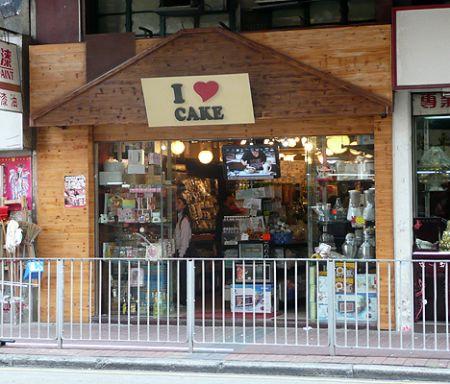 I_Love_Cake_Hong_Kong_HK