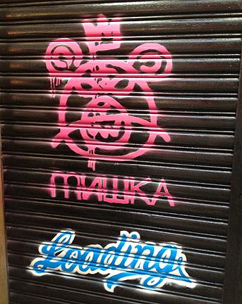 mishka_pop_up_shop_hong_kong_loading