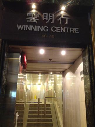 racks hong kong hk address winning centre 48 wyndham_street