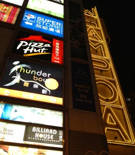 thunder bowl bowling alley hung hom whampoa hk hong kong