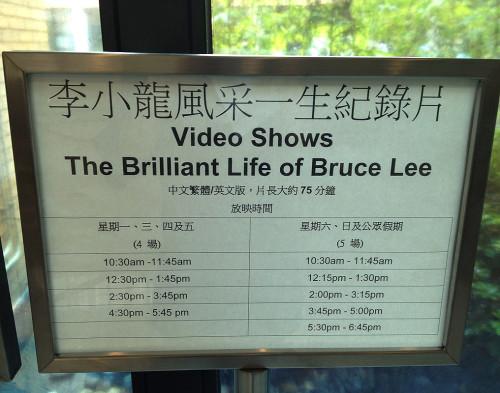 the brilliant life of bruce lee documentary film hk hong kong life art kung fu