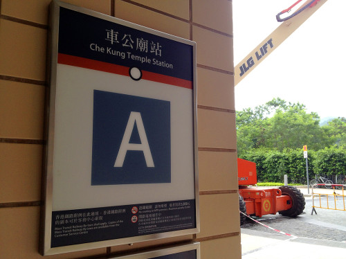 che kung temple mtr station sha tin