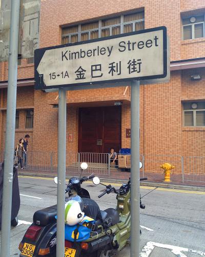 Kimberley street tsim sha tsui k town tst kimberly