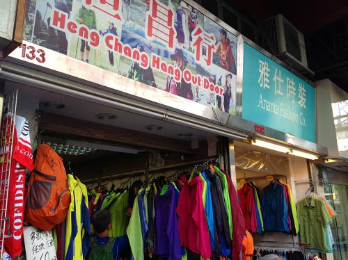 hiking clothing outdoor products trekking supplies hong kong china hk