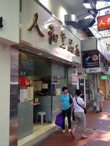 Yan Wo Dou Bun Chong tofu restaurant causeway bay hong kong hk