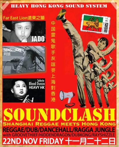 Chinese-reggae-dancehall-china-heavy-hong-kong-shanghai-hk-dancehall