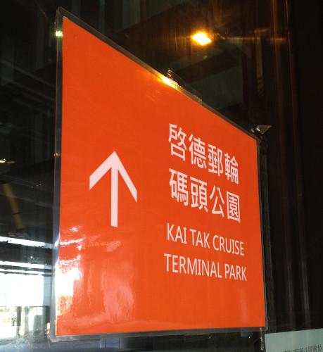 kai-tak-cruise-ship-terminal-hong-kong-hk-park
