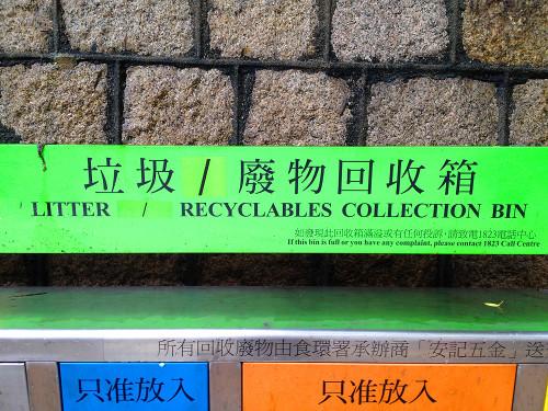 litter recycling bins rubbish hong kong hk recycle
